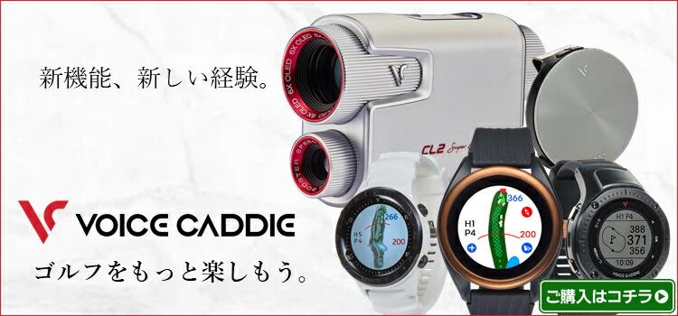 新機能、新しい経験でゴルフを楽しもう!ボイスキャディ GPS/レーザー距離測定器