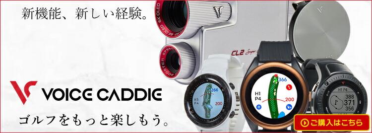ボイスキャディ測定器日本正規品