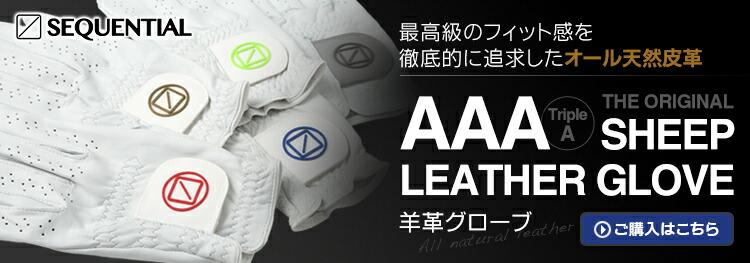 2019年継続モデル シーケンシャルゴルフAAAグレード羊革グローブ1,777円