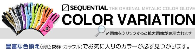 カラーバリエーション ※画像をクリックすると拡大画像が表示されます。