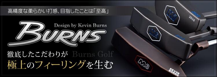 ケビンバーンズパター2016年モデル日本仕様