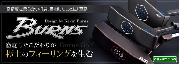 目指したことは「至高」ワンピース削り出し【日本仕様】バーンズゴルフM3 M5 M7パタースモークオーロラ仕上げ。限定生産ケビンバーンズ