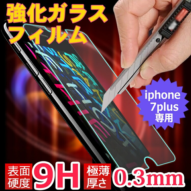 iphone7 plus iphone8 plusガラス フィルム アイフォン7 保護フィルム 強化ガラス ガラス 日本製素材 旭硝子 ラウンドエッジ加工 硬度9H