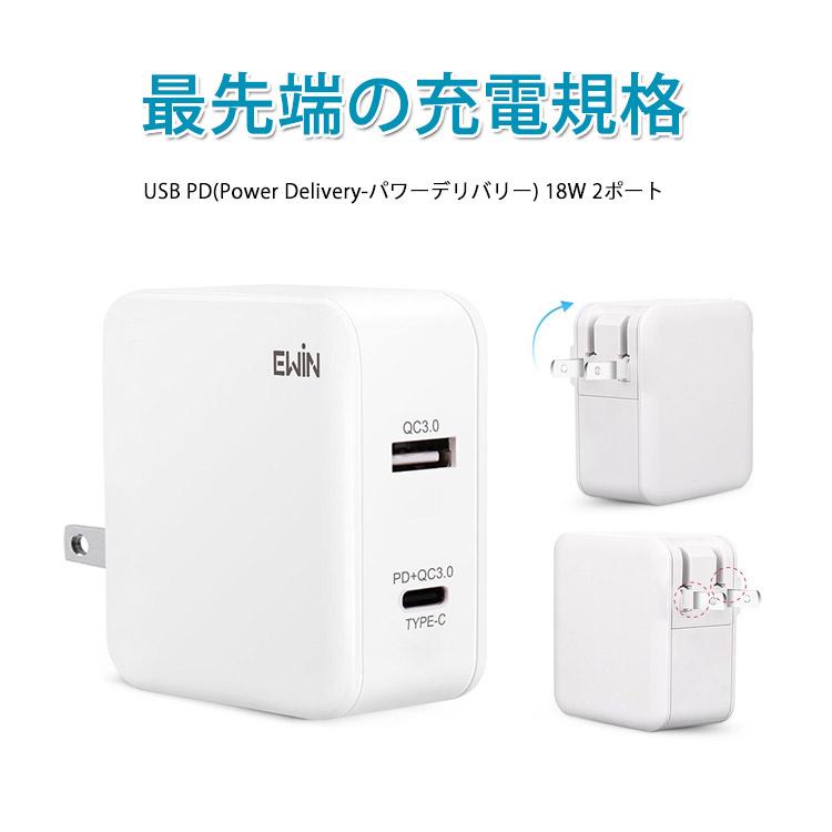 usb充電器 2ポート 18W type c コネクター 急速充電 ACアダプター USB Power Delivery パワーデリバリー 充電器