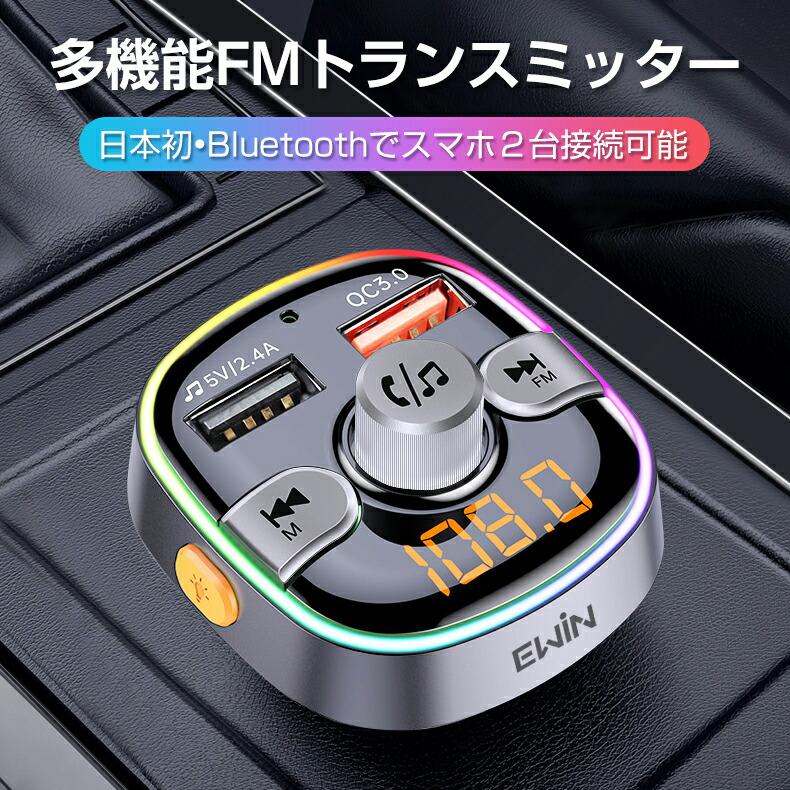 FMトランスミッター Bluetooth 5.0 QC3.0急速充電 車載トランスミッタ 車載充電器 2USBポート TypeCポート搭載 カーチャージャー 7色変換ライト ハンズフリー通話 bluetooth/TFカード/U-ディスク/Aux-in音楽再生対応 高音質 電圧測定12〜24V車対応