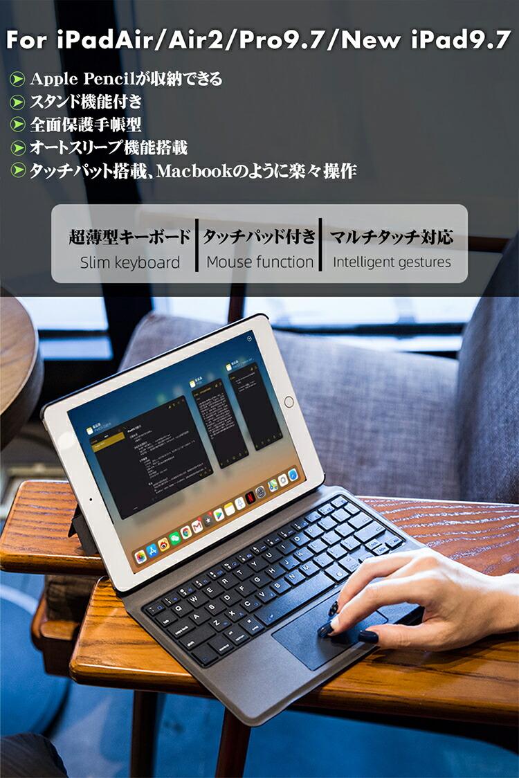 【タッチパッド搭載】iPad