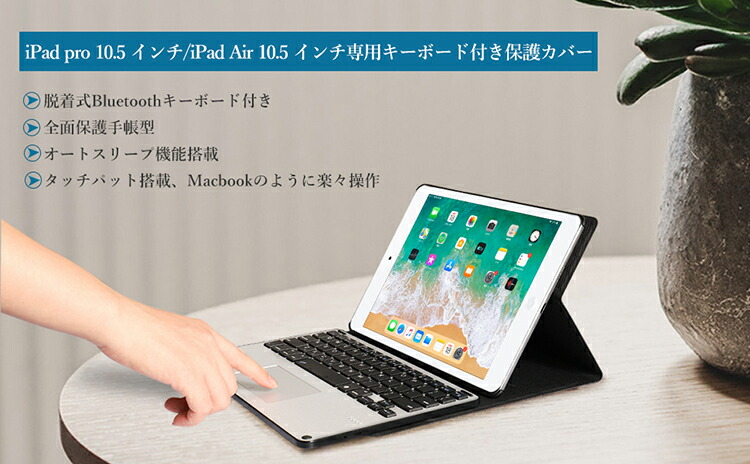 【タッチパッド搭載】2019 新型 iPad Air 10.5インチ iPadPro10.5 キーボードケース カバー 手帳型第3世代 10.5インチ 汎用 アイパッドエア3 脱着式 スマート キーボード付き カバー ペンシル 収納 レザー 軽量 薄型キーボードケース 薄型ケース おしゃれ