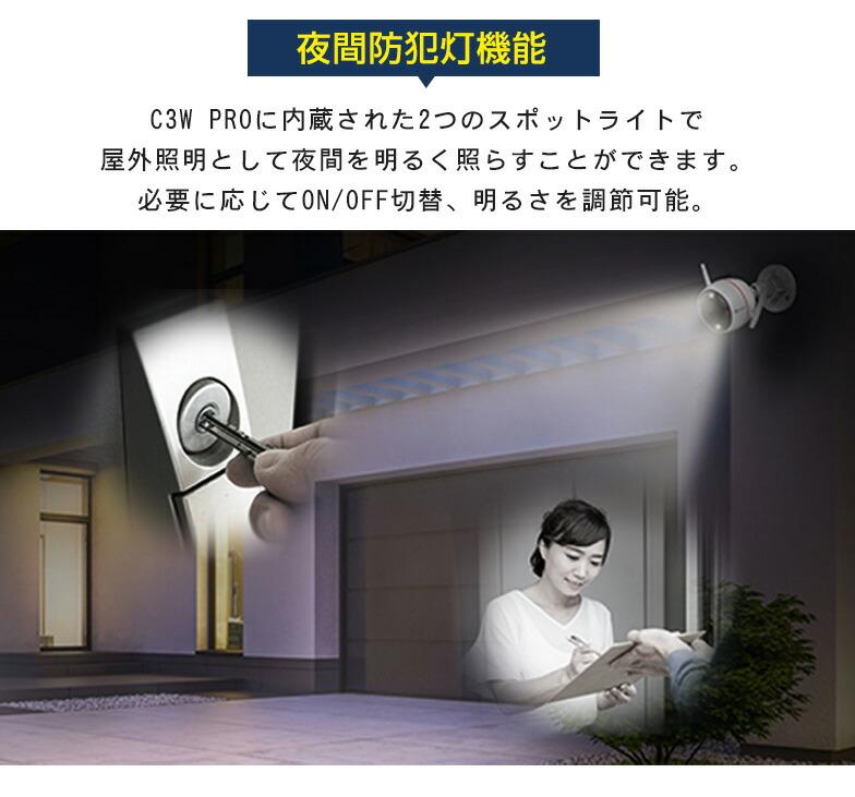 夜間防犯灯機能