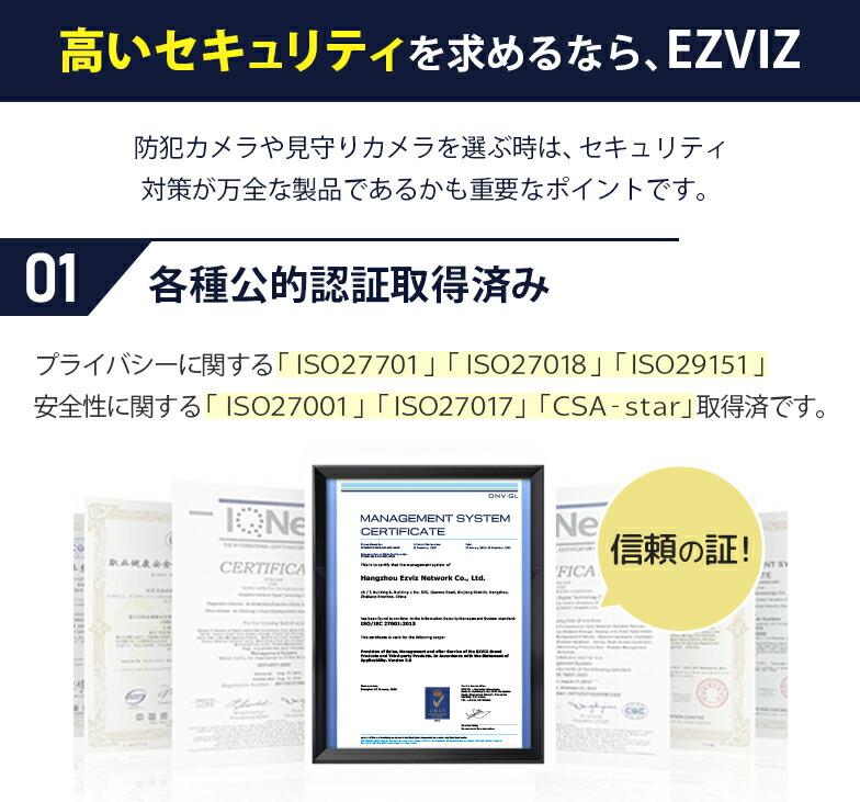 セキュリティで選ぶならEZVIZ01