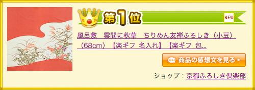 雲間に秋草 ちりめん友禅ふろしき(小豆)(68cm)が風呂敷ランキング第一位獲得