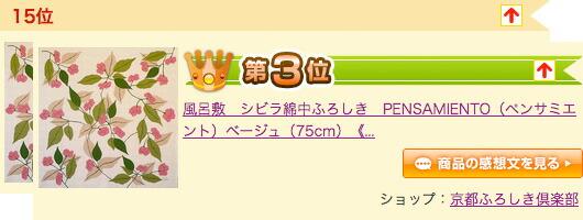 シビラ綿中ふろしき PENSAMIENTO(ペンサミエント)ベージュ(75cm)《箱なし》が風呂敷ランキング上昇中