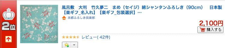 竹久夢二 まめ(セイジ)綿シャンタンふろしき(90cm)が風呂敷ランキング2位