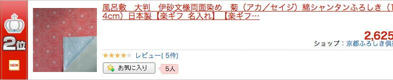 伊砂文様両面染め 菊(アカ/セイジ)綿シャンタンふろしき(104cm)が風呂敷ランキング2位