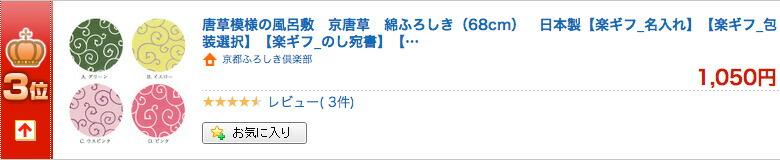 京唐草 綿ふろしき(68cm)が風呂敷ランキング3位