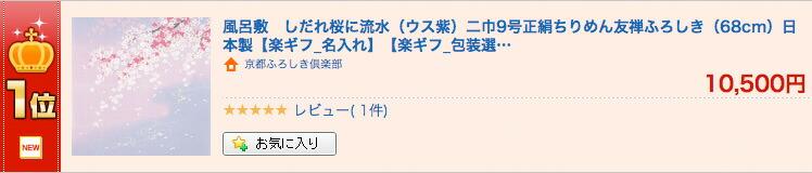 しだれ桜に流水(ウス紫)二巾9号正絹ちりめん友禅ふろしき(68cm)が風呂敷ランキング1位