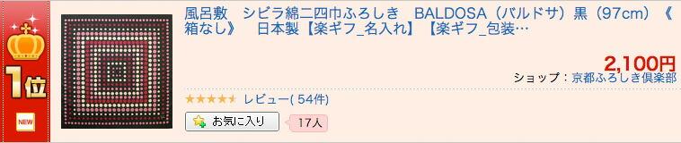 シビラ綿二四巾ふろしき BALDOSA(バルドサ)黒(97cm)《箱なし》が風呂敷ランキング1位