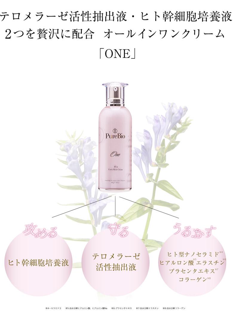 【PureBio One】 (ピュールビオ) テロメア×ヒト幹細胞培養液 コスメ 「ワン」 オールインワンクリーム エイジングケア専用