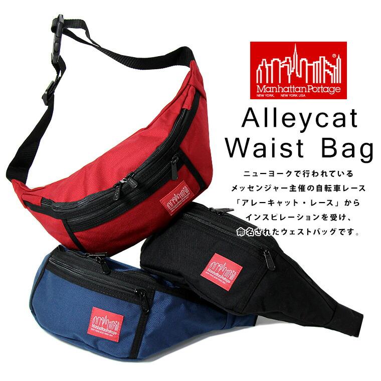 Manhattan Portage マンハッタンポーテージ ALLEYCAT WAIST BAG アレイキャット ウェスト バッグ