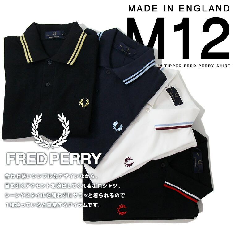 FRED PERRY フレッドペリー The Original Twin Tipped Fred Perry Shirt ザ オリジナル ツイン ティップ フレッドペリー ポロシャツ