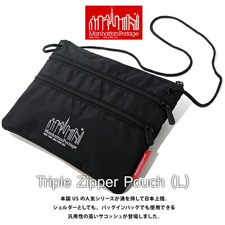 Manhattan Portage マンハッタンポーテージ Triple Zipper Pouch (L) トリプル ジッパー ポーチ (L)