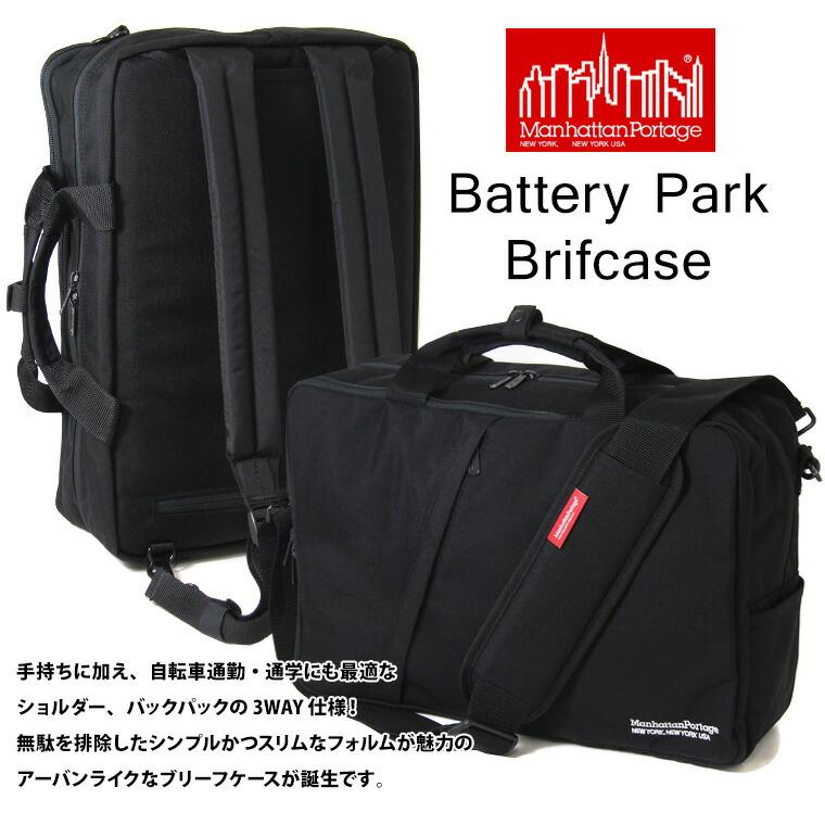 Manhattan Portage マンハッタンポーテージ Battery Park Briefcase バッテリー パーク ブリーフケース