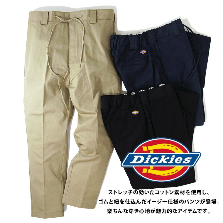 Dickies ディッキーズ 綿 ストレッチ イージー 8分丈 パンツ