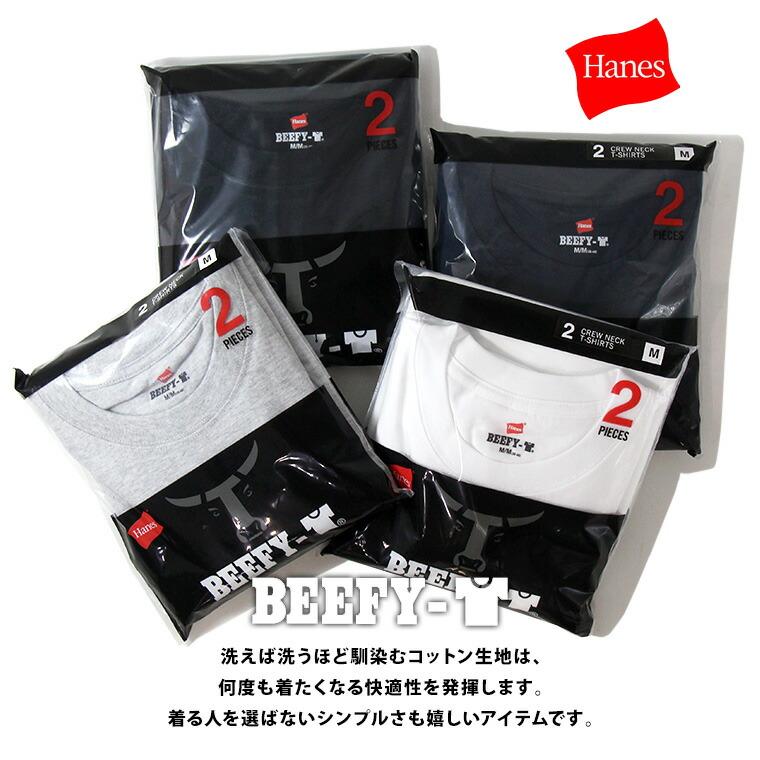 Hanes ヘインズ 2枚組 ビーフィー 半袖 Tシャツ 2P