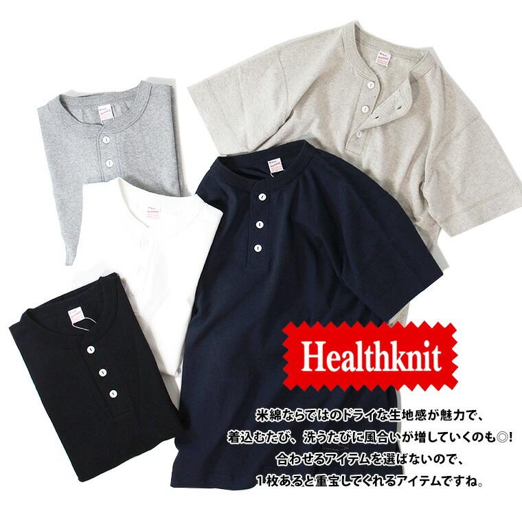 Healthknit ヘルスニット マックス ウェイト ジャージー 半袖 ヘンリーネック Tシャツ