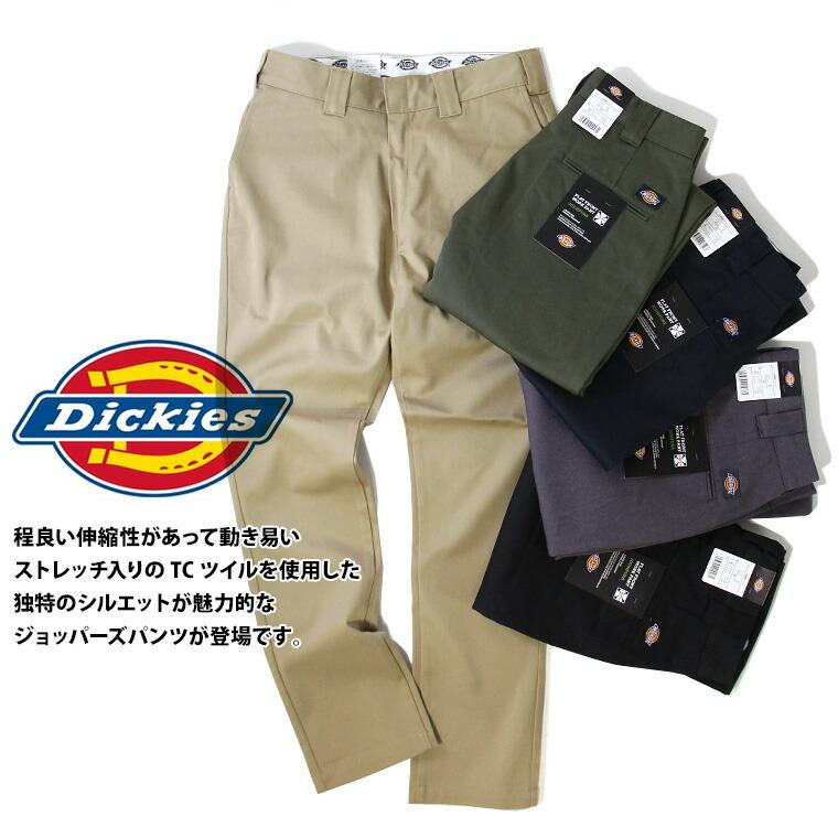 Dickies ディッキーズ TCツイル ストレッチ ジョッパーズ パンツ