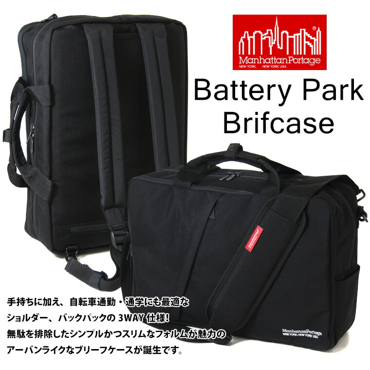 Manhattan Portage マンハッタンポーテージ Battery Park Briefcase バッテリー パーク ブリーフケース