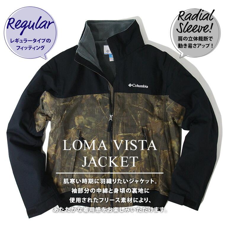 Columbia コロンビア LOMA VISTA JACKET ロマビスタ ジャケット