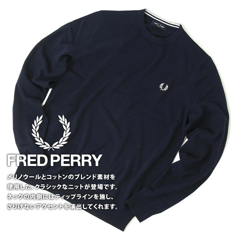 FRED PERRY フレッドペリー CLASSIC CREW NECK JUMPER クラシック クルーネック ジャンパー