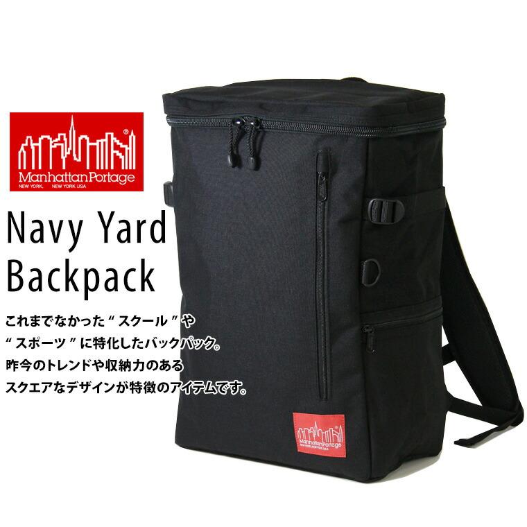 Manhattan Portage マンハッタンポーテージ Navy Yard Backpack ネイビー ヤード バックパック