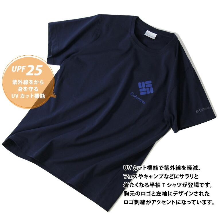 Columbia コロンビア TAKU FORK SHORT SLEEVE TEE タクフォーク ショートスリーブ Tシャツ
