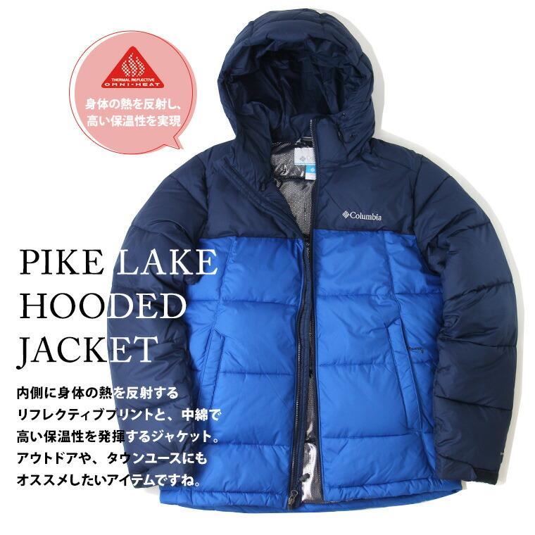 Columbia コロンビア PIKE LAKE HOODED JACKET パイク レイク フーデッド ジャケット