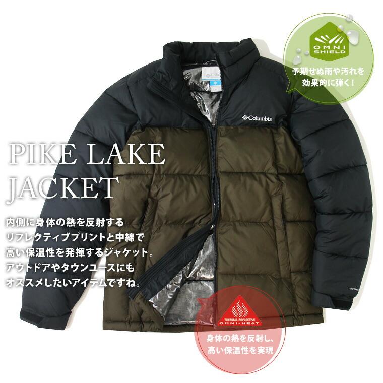 Columbia コロンビア PIKE LAKE JACKET パイク レイク ジャケット