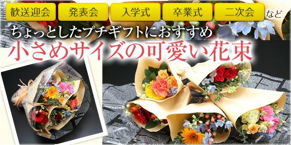 プチギフトにおすすめ。小さめサイズの可愛い花束