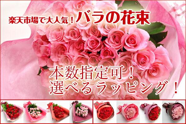 一度は贈られてみたい薔薇の花束!