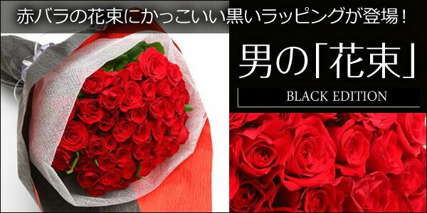 黒ラッピングの赤バラ