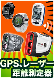 レーザー・GPS距離測定器