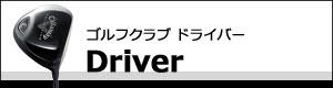 リンク ゴルフクラブ ドライバー