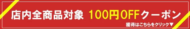 100クーポン