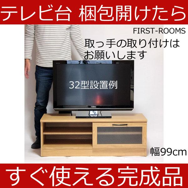 テレビ台 ローボード