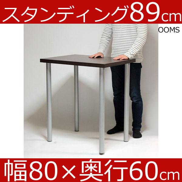 スタンディングデスクカウンターテーブル