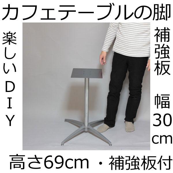 ・カフェテーブル脚・テーブル脚パーツ