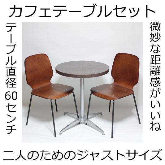 カフェテーブル3点セット