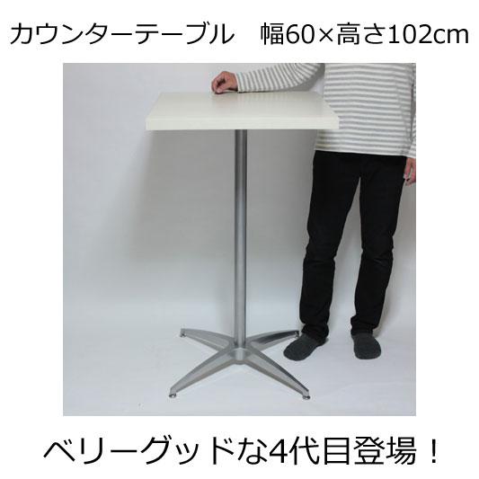カウンターテーブル・スタンディングデスク・立ち机・ハイテーブル