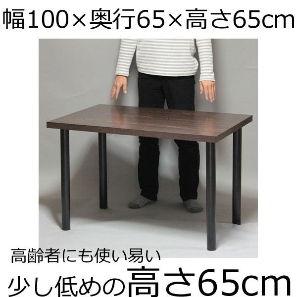 ダイニングテーブル3点セット 低め