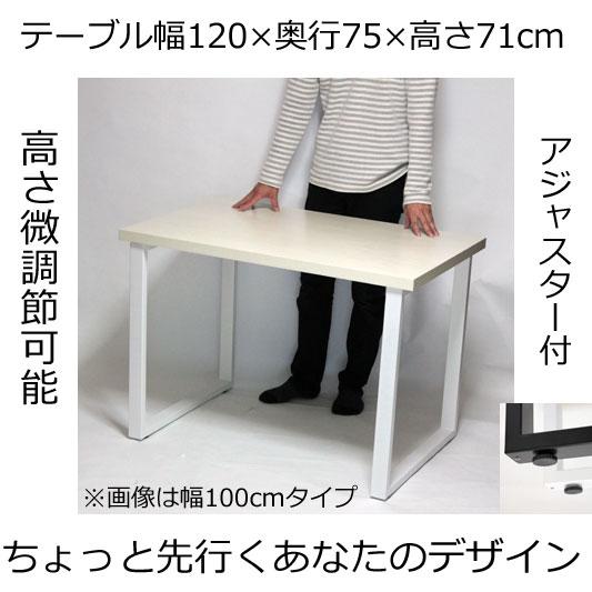 テーブル・デスク