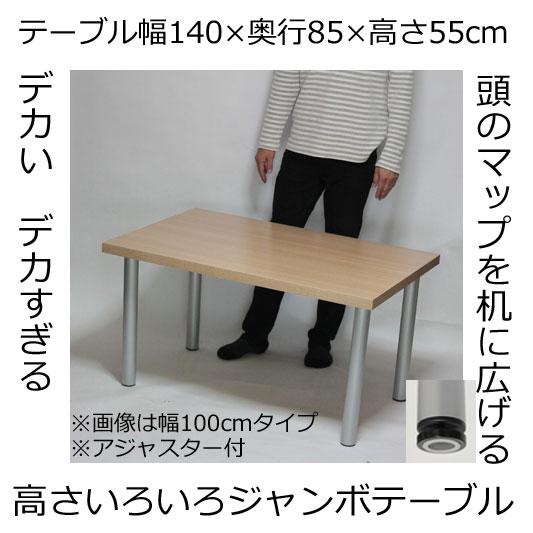 テーブル天板